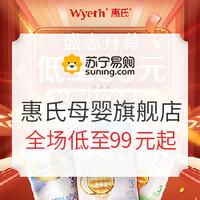 31日0点、促销活动:苏宁易购 惠氏母婴旗舰店 奶粉