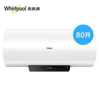 1日0点截止、双11预售:Whirlpool 惠而浦 ESH-80EW 储水式电热水器 80L
