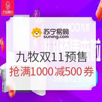 促销活动:苏宁易购 九牧双11预售狂欢购