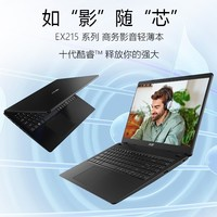 小编精选:Acer 宏碁 墨舞EX215 15.6英寸商务影音轻薄本