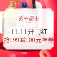 1日0点、促销活动:苏宁超市 11.11开门红 主会场