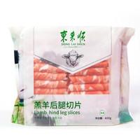 再降价:东来顺 羔羊后腿羊肉片 400g *4件 +凑单品