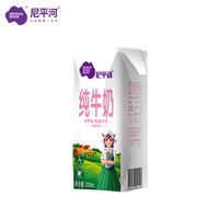 限地区: 尼平河 蛋白质脱脂高钙纯牛奶 200ml*24盒 *4件