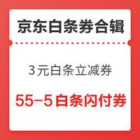 剁手先领券:京东白条券大汇总,3元白条立减券,55-5元白条闪付券