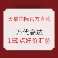 1日0点、促销活动:天猫国际官方直营 万代 高达 现货会场