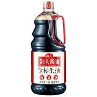 1日0点:海天 金标生抽 黄豆酿造一级酱油 1.6L *6件
