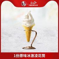 天猫U先:KFC 肯德基 原味冰淇淋花筒 1份 电子券码