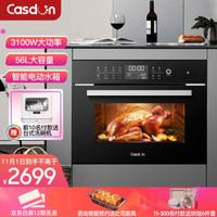 凯度(CASDON)嵌入式蒸烤箱56L大容量蒸烤一体机家用二合一电蒸箱蒸汽炉 SR56B-GW