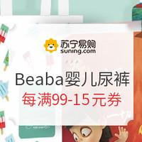 促销活动:苏宁易购 Beaba母婴自营旗舰店 婴儿尿裤