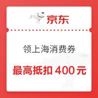 移动专享:京东上海消费券 享9折最高抵扣400元