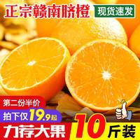 正宗江西橙子赣南脐橙10斤装当季新鲜水果现摘现发产地直发包邮 *2件