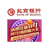 移动专享:北京银行   双11消费达标赢好礼