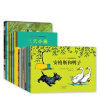 《智趣屋:大师名作绘本馆》(平装、套装共28册)