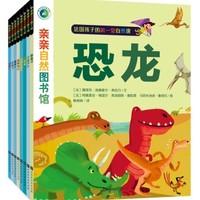 《亲亲自然图书馆》(共8册)