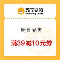 优惠券码:苏宁自营 厨具品类 满39减10元券
