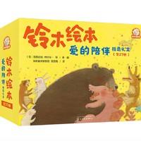 《 铃木绘本:爱的陪伴系列》礼盒装27册(3-6岁)
