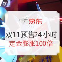 双11预售、移动专享:京东 11.11全球热爱季 预售巅峰24小时