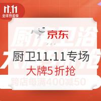 促销活动:京东 厨房卫浴11.11狂欢购
