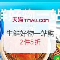 促销活动:天猫超市 生鲜好物一站购