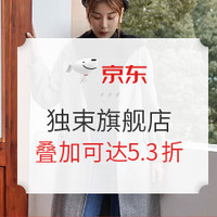 1日0点、促销活动:京东 独束旗舰店 冬装新品秒杀日