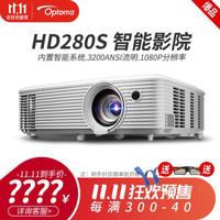 奥图码(Optoma)HD280S投影仪家用中短焦3D高清智能wifi投影机手机投屏网课投影 标配(3200流明高清智能)