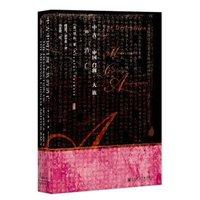京东PLUS会员:《甲骨文丛书·中古中国门阀大族的消亡》