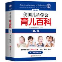 《美国儿科学会育儿百科》(第7版)
