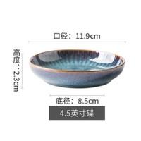 剑林 创意家用陶瓷碟 4.5英寸
