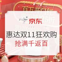 促销活动:京东 惠达双11狂欢购