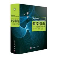《数学指南:实用数学手册》