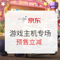 促销活动:京东 1同狂欢 1同趣玩 任天堂主机专场