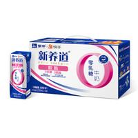 MENGNIU/蒙牛 新养道 零乳糖脱脂型牛奶 250ml*12盒 *5件