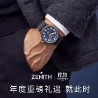 促销活动:京东 ZENITH 真力时自营旗舰店 双11狂欢