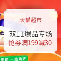 促销活动:天猫超市 11.11 爆品直降专场
