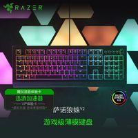 百亿补贴:Razer 雷蛇 萨诺狼蛛 键盘 104键 专业版