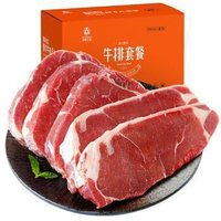 如意三宝 西冷+眼肉整切牛排套餐  750g/套(5片)