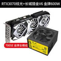 Gainward 耕升 RTX3070 炫光 显卡 + 长城 猎金 V6 700SE 金牌全模组 电源(额定600W )