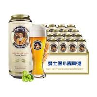88VIP:EICHBAUM 爱士堡 小麦白啤酒 500ml*24听