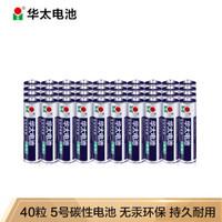 华太 5号碳性电池 40粒