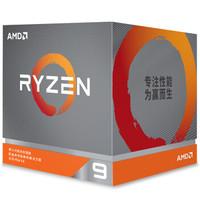 12期免息:AMD 锐龙 Ryzen 9 3900X 处理器
