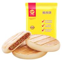正大(CP) 鲜肉饼 960g 12个 *8件