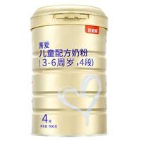 88VIP、再降价:贝因美 菁爱4段儿童营养配方奶粉 900g罐装
