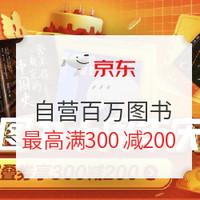 促销活动:京东 图书十周年庆  自营百万图书