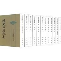 京东PLUS会员:《读史方舆纪要》套装全12册