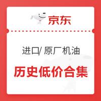 必看活动:京东机油 京东国际299-100/原厂机油5件7折