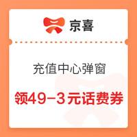 移动专享:京喜 充值中心弹窗 领取49-3元话费券