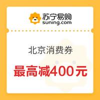 苏宁易购 北京智能产品消费券 九折优惠券