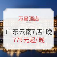 万豪酒店集团 广东云南7店1晚(含早餐+午餐/下午茶+晚餐)