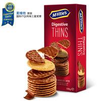 Mcvitie\'s 麦维他 全麦牛奶巧克力涂层薄脆消化饼干 100g *21件
