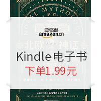 促销活动:亚马逊中国 Kindle电子书 低价狂欢第一波